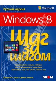Microsoft Windows 8. Русская версия программирование для microsoft windows 8 6 е издание