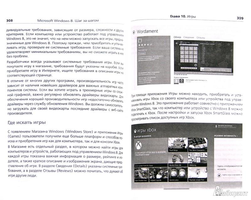 Иллюстрация 1 из 8 для Microsoft Windows 8. Русская версия - Русен, Бэллью | Лабиринт - книги. Источник: Лабиринт