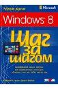 Microsoft Windows 8.Шаг за шагом, Русен Киприан Адриан,Бэллью Джоли