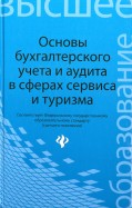 Основы бухгалтерского учета и аудита в сферах сервиса и туризма (для бакалавров)
