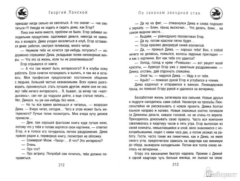 Иллюстрация 1 из 7 для По законам звездной стаи - Георгий Ланской | Лабиринт - книги. Источник: Лабиринт