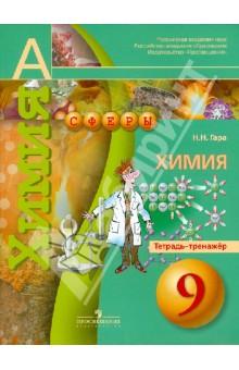Химия. Тетрадь-тренажер. 9 класс. Пособие для учащихся общеобразовательных организаций