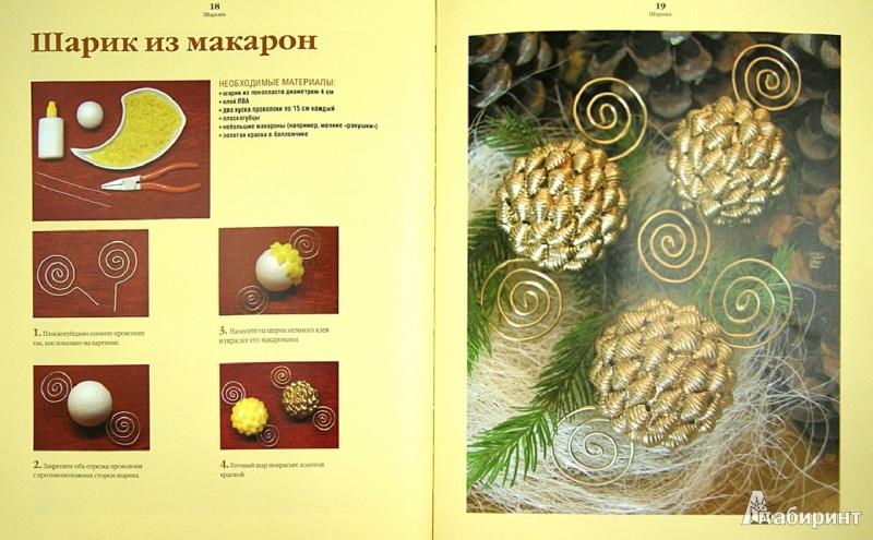 Иллюстрация 1 из 23 для Новогодние украшения - Агнешка Бойраковска-Пшенесло | Лабиринт - книги. Источник: Лабиринт