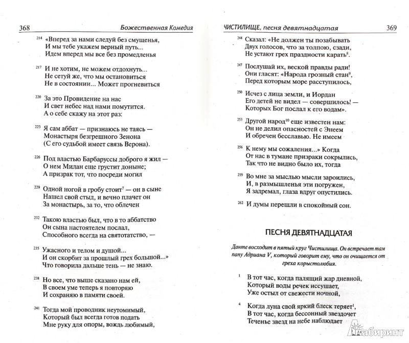 Иллюстрация 1 из 17 для Божественная комедия - Данте Алигьери | Лабиринт - книги. Источник: Лабиринт