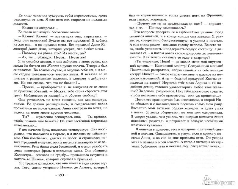 Иллюстрация 1 из 6 для Шулер с бубновым тузом - Наталья Солнцева | Лабиринт - книги. Источник: Лабиринт