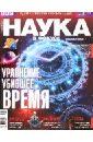 Обложка Журнал