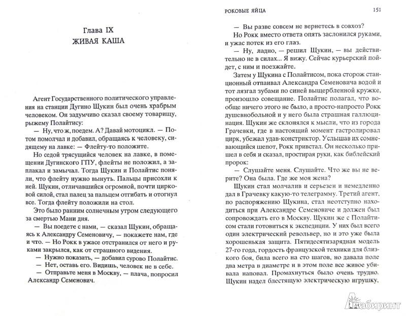 Иллюстрация 1 из 34 для Собачье сердце - Михаил Булгаков | Лабиринт - книги. Источник: Лабиринт