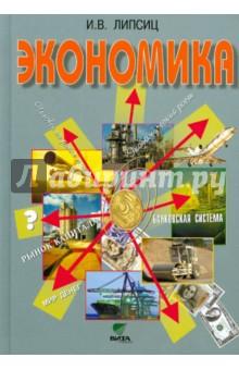 Экономика. Базовый курс. 10-11 класс. Учебник
