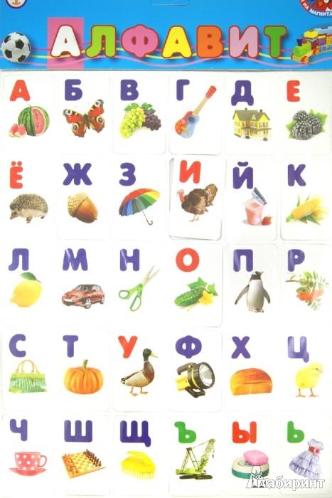 Иллюстрация 1 из 3 для Алфавит (2283) | Лабиринт - игрушки. Источник: Лабиринт