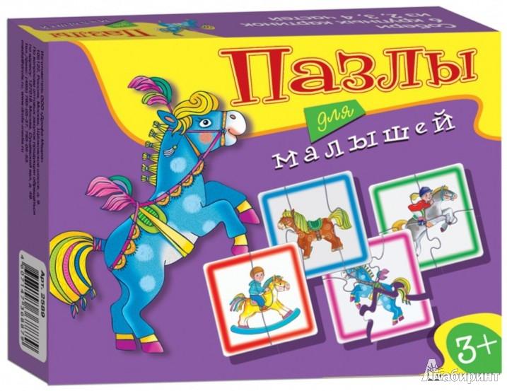 Иллюстрация 1 из 4 для Пазлы для малышей. 6 красивых лошадок (2589)   Лабиринт - игрушки. Источник: Лабиринт