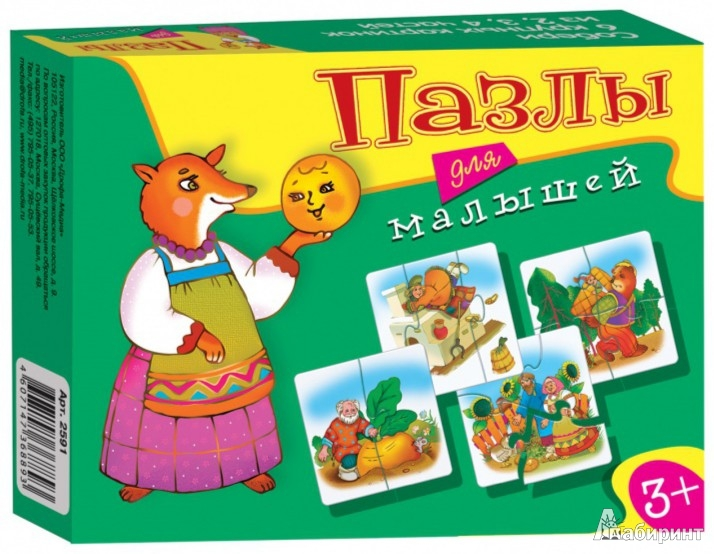 Иллюстрация 1 из 8 для Пазлы для малышей. 6 любимых сказок (2591) | Лабиринт - игрушки. Источник: Лабиринт