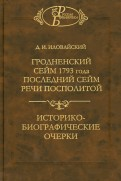 Гродненский сейм 1793 года. Последний сейм Речи Посполитой. Историко-биографические очерки