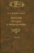 Россия: История и интерпретация. В 2-х томах. Том 2