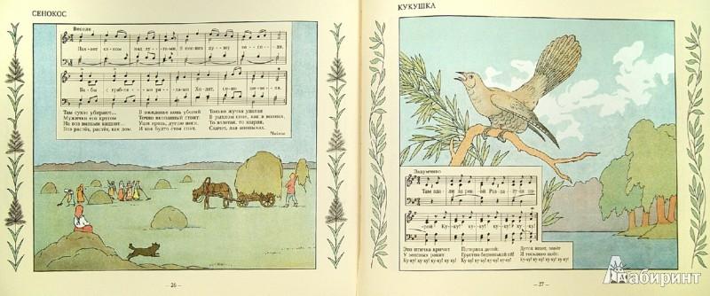 Иллюстрация 1 из 38 для Серенький козлик. Сборник любимых детских песен | Лабиринт - книги. Источник: Лабиринт