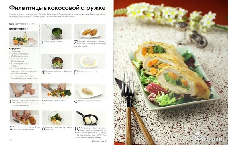Иллюстрация 1 из 56 для Блюда из птицы - Денис Светов | Лабиринт - книги. Источник: Лабиринт