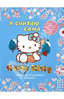 Hello Kitty. Я считаю сама