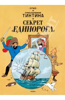 "Секрет ""Единорога"". Приключения Тинтина"
