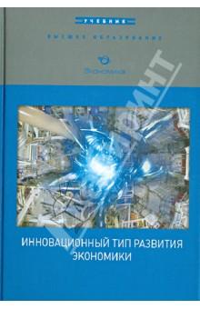 Инновационный тип развития экономики. Учебник экономика развития модели становления рыночной экономики учебник