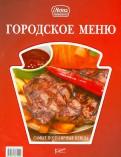 Городское меню. Самые популярные блюда