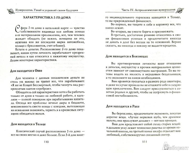 Иллюстрация 1 из 9 для Нумерология. Узнай и управляй своим будущим - Ольга Толкунова   Лабиринт - книги. Источник: Лабиринт