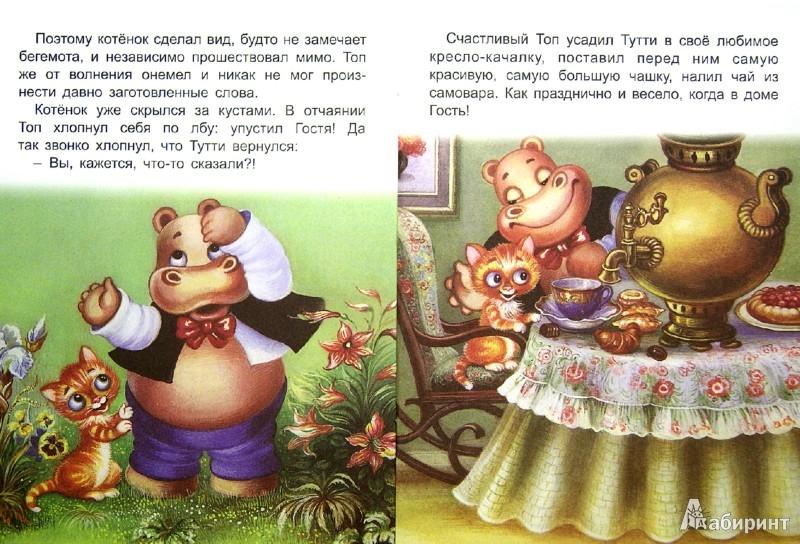 Иллюстрация 1 из 5 для День везения - Ж. Витензон | Лабиринт - книги. Источник: Лабиринт