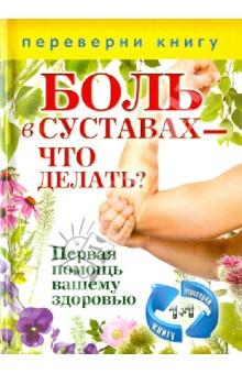 Боль в суставах - что делать? + Варикозное расширение вен