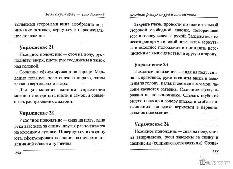 Иллюстрация 1 из 2 для Боль в суставах - что делать? + Варикозное расширение вен | Лабиринт - книги. Источник: Лабиринт