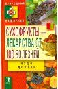 Зайцев Виктор Борисович Сухофрукты-лекарства от 100 болезней. Чудо-доктор