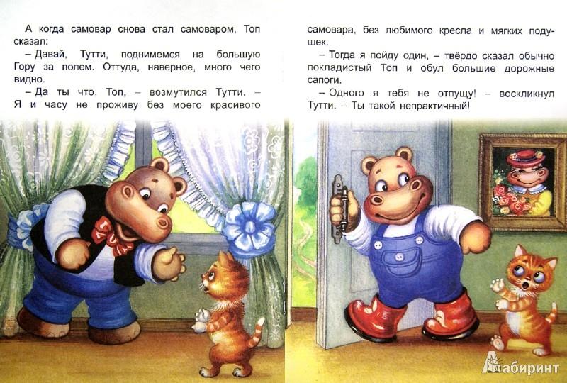 Иллюстрация 1 из 14 для Прогулка с хорошим концом - Ж. Витензон   Лабиринт - книги. Источник: Лабиринт