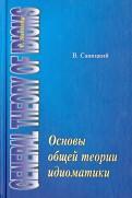 Основы общей теории идиоматики