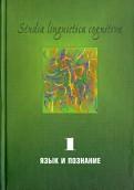 Studia Linguistica Cognitiva. Выпуск 1. Язык и познание: Методологические проблемы и перспективы