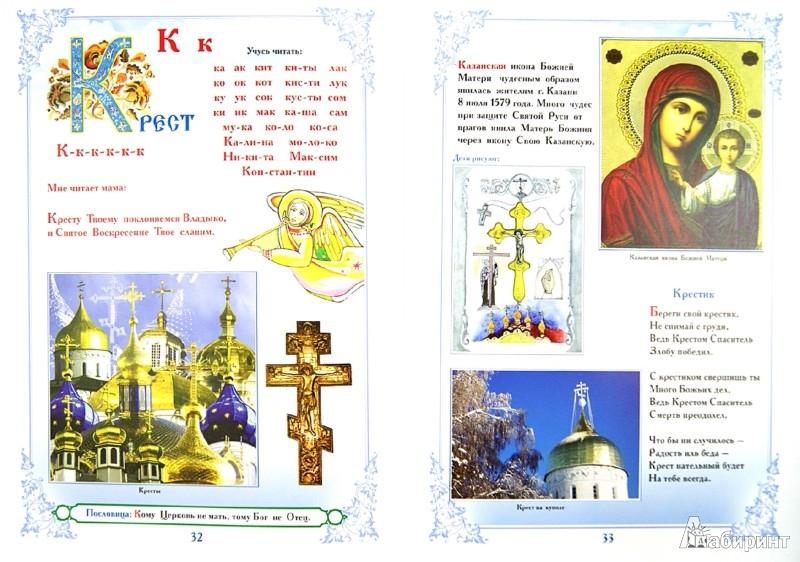 Иллюстрация 1 из 4 для Азбука. Родные истоки | Лабиринт - книги. Источник: Лабиринт
