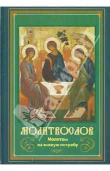 Молитвослов Молитвы на всякую потребу православный молитвослов на церковно славянском языке гражданский шрифт