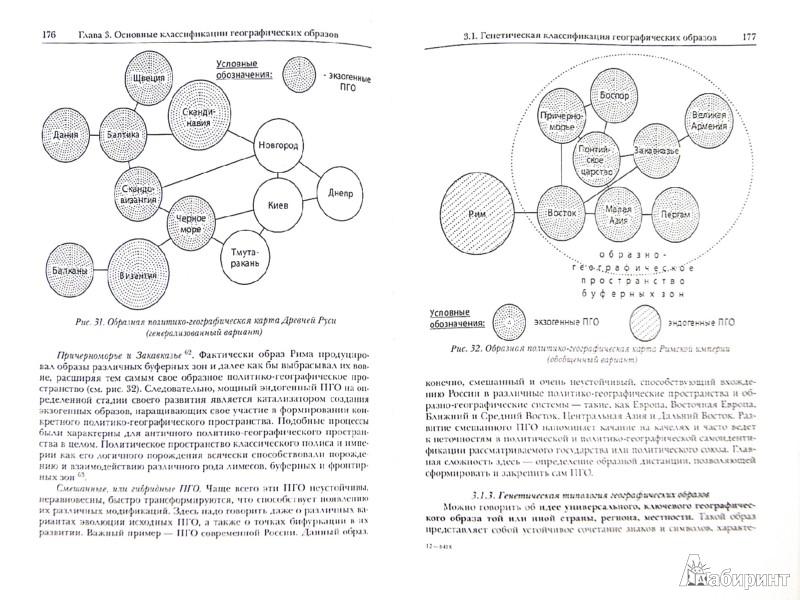 Иллюстрация 1 из 6 для Культура и пространство. Моделирование географических образов - Дмитрий Замятин | Лабиринт - книги. Источник: Лабиринт