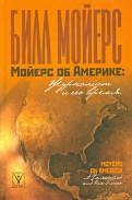 Мойерс об Америке: Журналист и его время