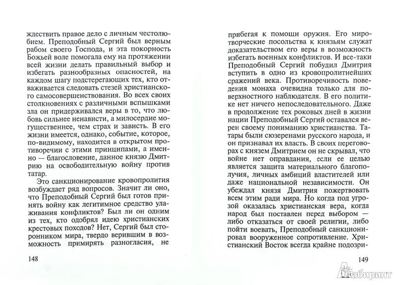 Иллюстрация 1 из 9 для Сергий Радонежский - устроитель Руси - Николай Зернов | Лабиринт - книги. Источник: Лабиринт