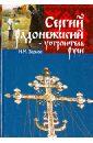 Зернов Николай Михайлович Сергий Радонежский - устроитель Руси
