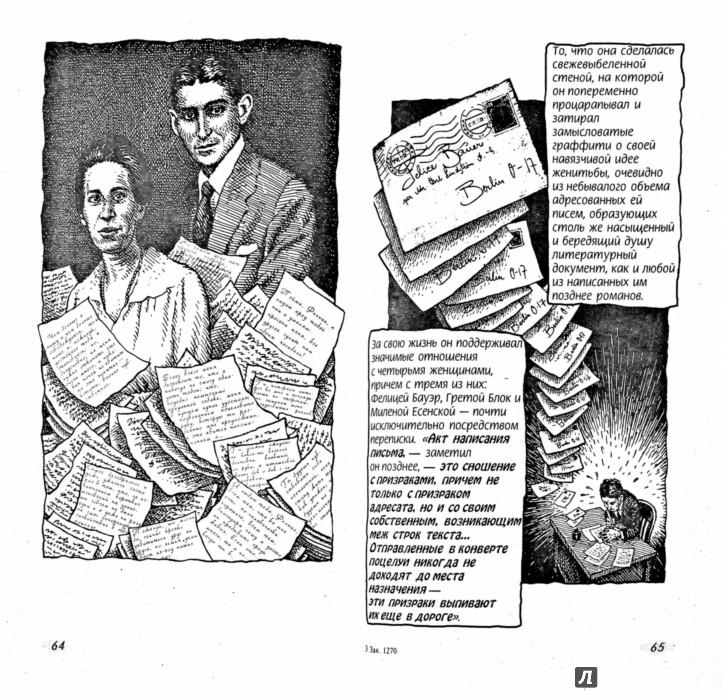 Иллюстрация 1 из 14 для Кафка для начинающих - Дэвид Мейровиц | Лабиринт - книги. Источник: Лабиринт