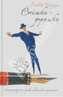 Стежки дорожки: Литературные нравы недалекого прошлого
