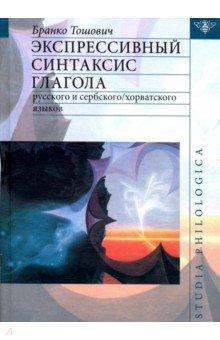 Экспрессивный синтаксис глагола русского и сербского/хорватского языков