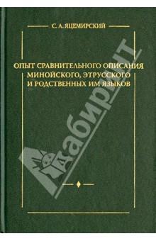 Опыт сравнительного описания минойского, этрусского и родственных им языков