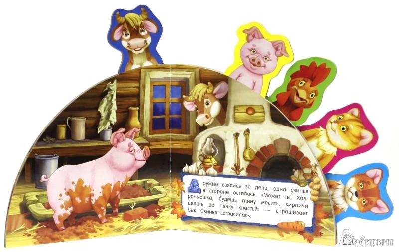 Иллюстрация 1 из 9 для Сказки-закладки. Зимовье зверей | Лабиринт - книги. Источник: Лабиринт