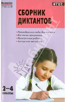 цены  Русский язык. 2-4 классы. Сборник диктантов и проверочных работ. ФГОС