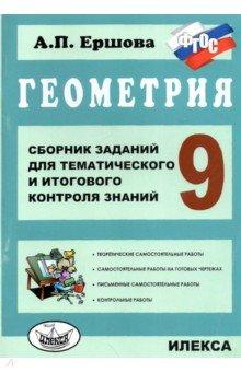 геометрия 9 класс ершова на русском языке скачать