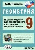 Геометрия. 9 класс. Сборник заданий для тематического и итогового контроля знаний. ФГОС