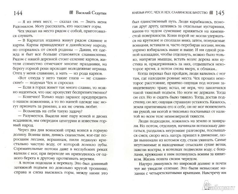 Иллюстрация 1 из 11 для Князья Русс, Чех и Лех. Славянское братство - Василий Седугин | Лабиринт - книги. Источник: Лабиринт
