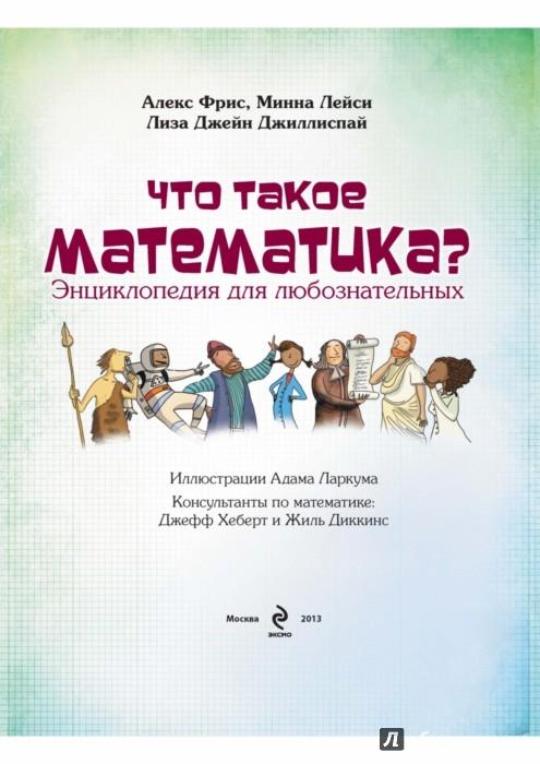 Иллюстрация 1 из 46 для Что такое математика? - Фрис, Лейси, Джиллиспай   Лабиринт - книги. Источник: Лабиринт