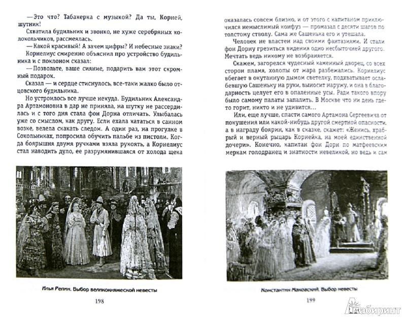 Иллюстрация 1 из 11 для Алтын-толобас - Борис Акунин   Лабиринт - книги. Источник: Лабиринт