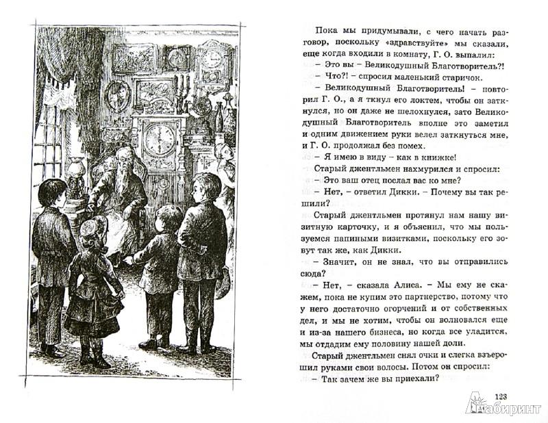 Иллюстрация 1 из 25 для Искатели сокровищ - Эдит Несбит   Лабиринт - книги. Источник: Лабиринт