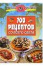 Тихомирова З. А. 700 рецептов со всего света першина с ред лучшие праздничные блюда со всего света